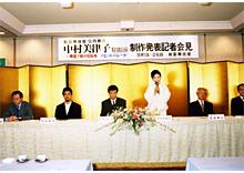 中村美律子、新歌舞伎座記者会見