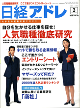日経アドレ