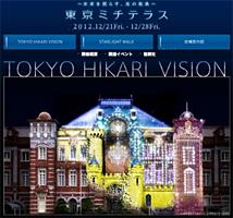 TOKYO HIKARI VISION